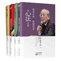 心法1+2+3+4【套装4册 精装】稻盛和夫的哲学
