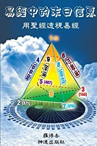 Cracking the I Ching Code with the Bible: Does the Book of Change Contain End Time Messages? (End Time Series) (Volume 7) (Chinese Edition)