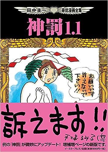 手塚パロディ20年!天才模写漫画家・田中圭一の代表作まとめ