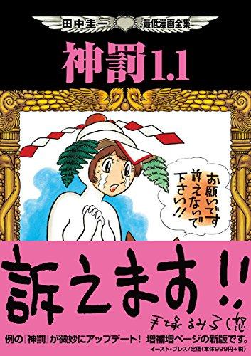 神罰 1.1 田中圭一最低漫画全集 / 田中圭一の商品画像