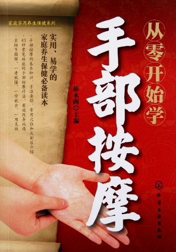 Learn Hand Massage from Scratch (Chinese Edition)