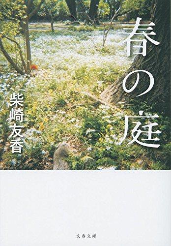 春の庭 (文春文庫)