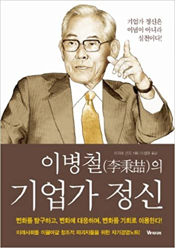 lee byung chul