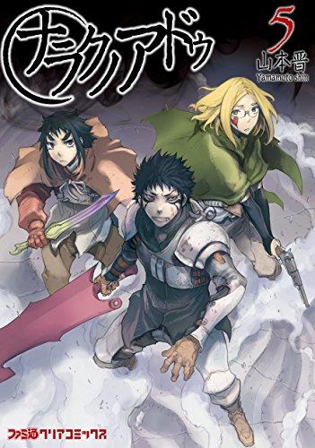 ナラクノアドゥ 5 (ファミ通クリアコミックス)