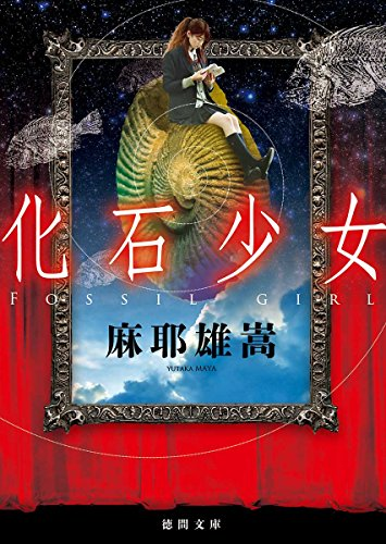 化石少女 (徳間文庫)