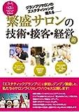 エステティックグランプリ公式BOOK グランプリサロンのエステティシャンが教える─繁盛サロンの技術・接客・経営術