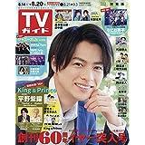 週刊TVガイド 2021年 8/20号