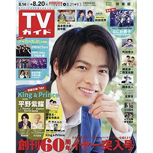 週刊TVガイド 2021年 8/20号 表紙画像