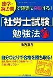 独学・過去問で確実に突破する!「社労士試験」勉強法 (DO BOOKS)