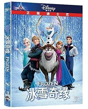 Frozen Mandarin Chinese Edition