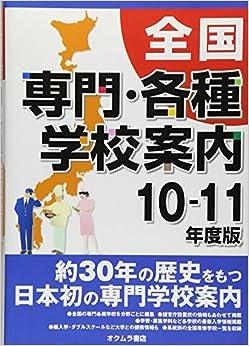 Book's Cover of 全国専門・各種学校案内〈'10‐11年度版〉 単行本 – 2009/9/1