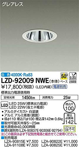 DAIKO LEDダウンライト (LED内蔵) グレアレス 電源別売 白色 4000K 埋込穴Φ100 LZD92009NWE B07K2RK19W