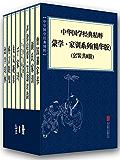 中华国学经典精粹:蒙学·家训系列(精华版)(套装共8册)