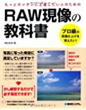 RAW現像の教科書