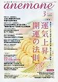 anemone(アネモネ) 2017年 03 月号 [雑誌]