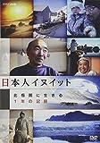 V.A. - Nihonjin Innuit Hokkyokuken Ni Ikiru -Ichi Nen No Kiroku- [Japan DVD] COBB-6321