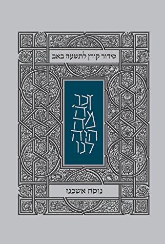 (Koren Tisha B'Av Siddur, Ashkenaz, Paperback (Hebrew Edition))