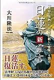日蓮の新霊言 (OR books)