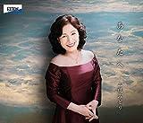 Midori Minawa, Tomohito Matsushita - Anata He Minawa Midori Ga Utau Nihon No Kokoro [Japan CD] OVCL-606