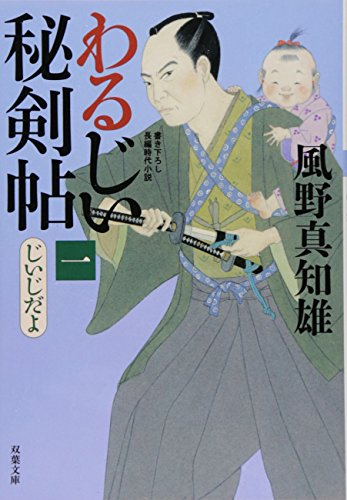 じいじだよ-わるじい秘剣帖 (双葉文庫)