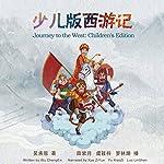 少儿版西游记 - 少兒版西遊記 [Journey to the West: Children's Edition] (Audio Drama) | 吴承恩 - 吳承恩 - Wu Chengen