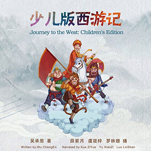 少儿版西游记 - 少兒版西遊記 [Journey to the West: Children's Edition] (Audio Drama)
