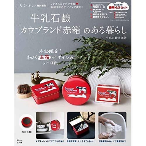 リンネル特別編集 牛乳石鹸「カウブランド赤箱」のある暮らし 画像