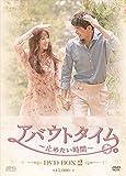 アバウトタイム~止めたい時間~ DVD-BOX2