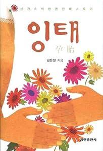 Paperback Conceived (Korean edition) [Korean] Book