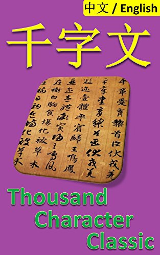 Thousand Character Classic: Bilingual Edition, Chinese and English ???: Pinyin Edition with Modern English Translation