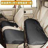 車用 シートカバーセット 前座席用2枚+後部座席用1枚 すわるとこカーシートカバー ブラック
