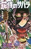 花侍のサハラ (ジャンプコミックス)