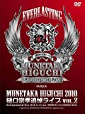 EVERLASTING MUNETAKA HIGUCHI 2010 [DVD]