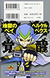 Metal Fight Beyblade 7 (ladybug Colo Comics) (2010) ISBN: 4091411932 [Japanese Import]
