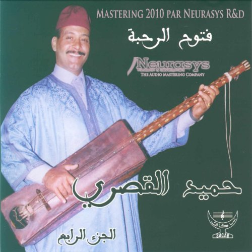 album hamid el kasri 2010