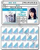 柿崎芽実 キュン 免許証カード 日向坂46