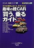 趣味の軽CAR「買う、乗る」ガイド―スバル360からビート、スマートまで (エンスーCARガイドEX)