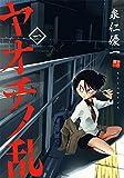 ヤオチノ乱(1) (アフタヌーンKC)