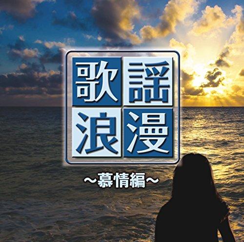 オムニバス / R50'S SURE THINGS!! 本命 歌謡浪漫 ~慕情編~