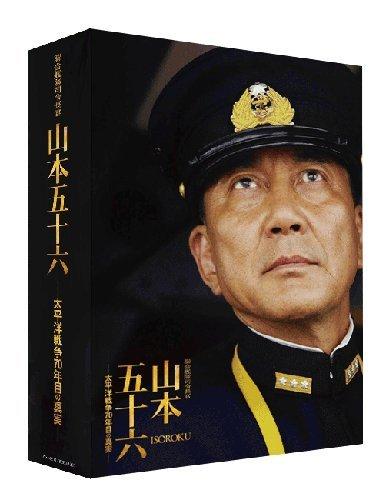 Japanese Movie - Rengo Kantai Shirei Chokan Yamamoto Isoroku Taiheiyo Senso 70 Nen Me No Shinjitsu (3DVDS) [Japan LTD DVD] BCBJ-4261
