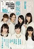 BIG ONE GIRLS(36) 2016年 12 月号 [雑誌]: SCREEN(スクリーン) 増刊