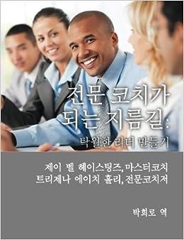 Professional Coach Training (Korean) (Korean Edition)