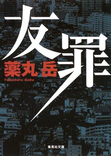 友罪 (集英社文庫)