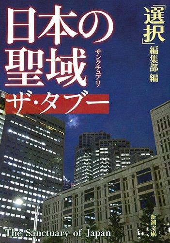 日本の聖域 ザ・タブー (新潮文庫)