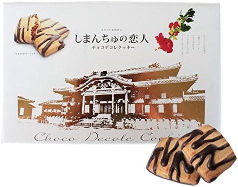 しまんちゅの恋人 小 (15個入り) ×6箱 南西産業 さっくりとした生地と二層クッキーにチョコをかけた、リッチなテイストのクッキー