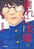 濡れた太陽 高校演劇の話 (上)