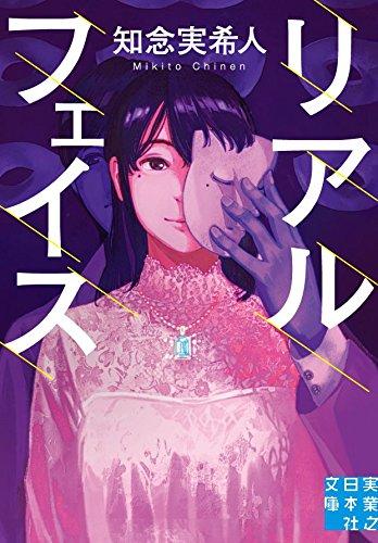 リアルフェイス (実業之日本社文庫)