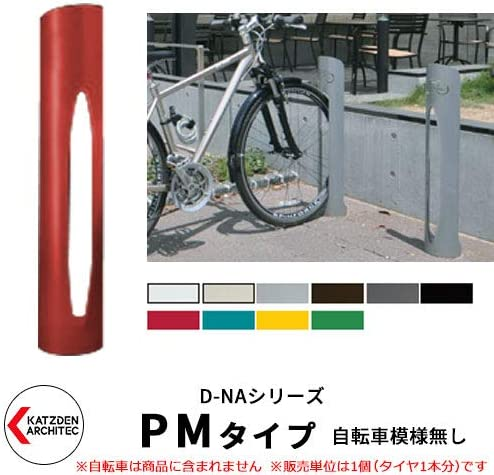 D-NA PMタイプ シグナルレッド 円柱型(自転車模様無し) 床付タイプ サイクルスタンド
