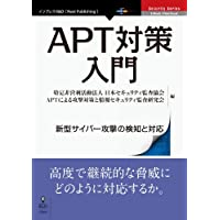 APT対策入門 新型サイバー攻撃の検知と対応 Next Publishing (NextPublishing)