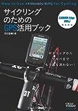 サイクリングのためのGPS活用ブック  ポタリングからブルベまで、もう誰も迷わない! (CYCLO TOURIST BOOKS)